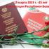 15 марта 2019 г. - 25 лет Конституции Республики Беларусь
